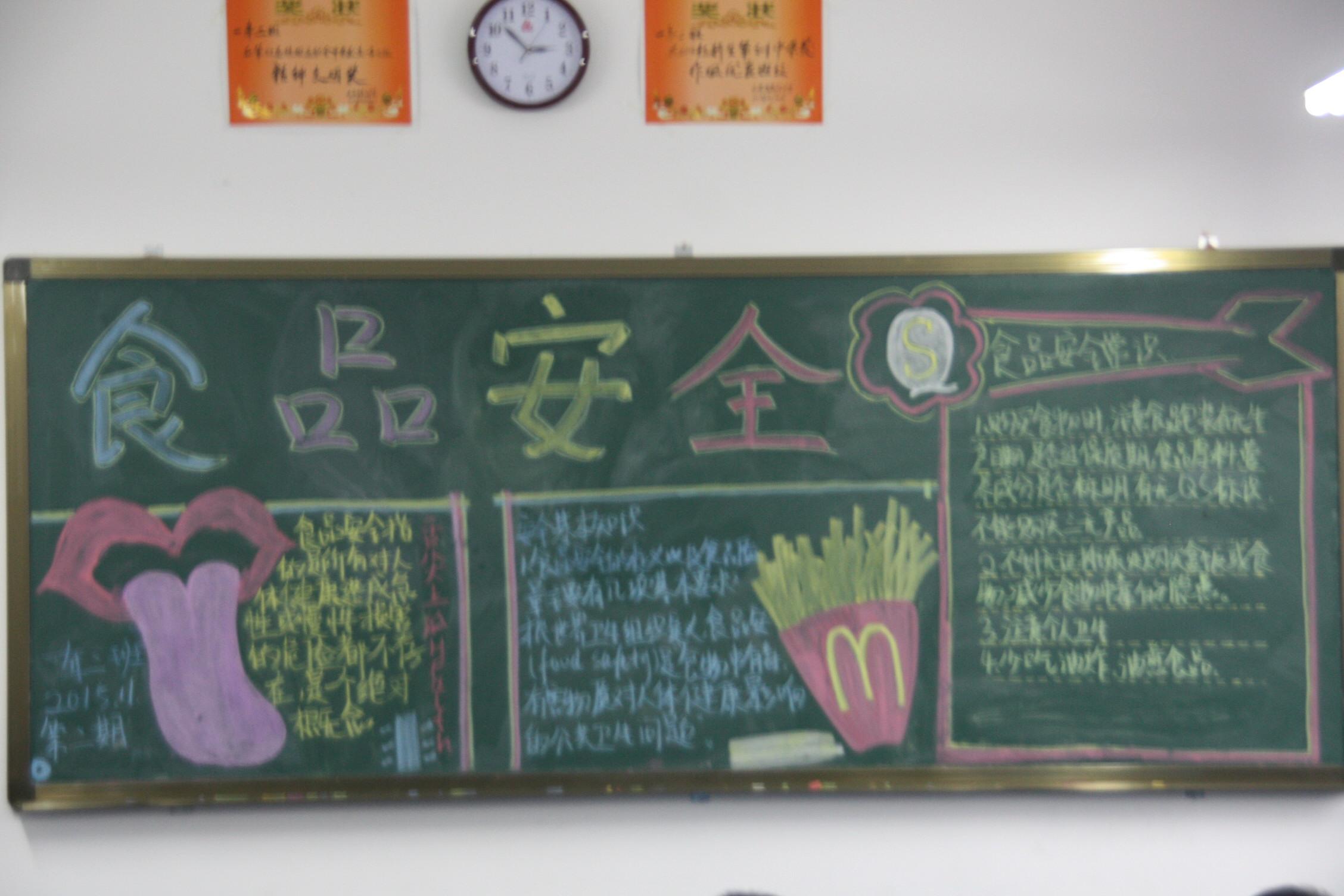 板报地图-大连市长海县高级中学
