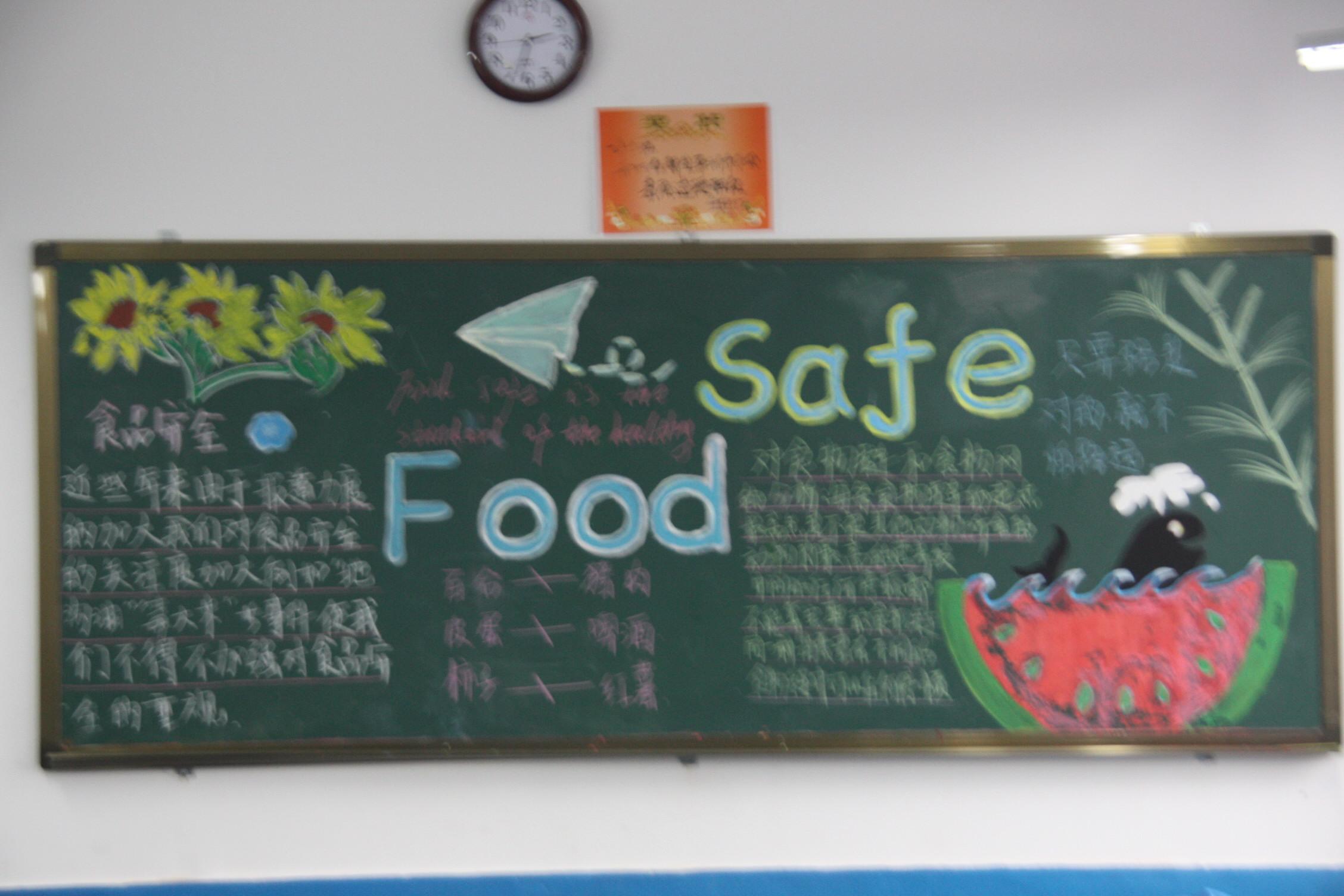 期食品安全宣传板报